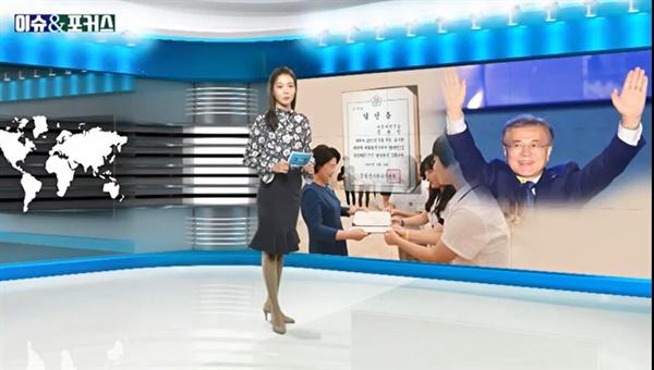 중앙선관위가 만든 '이슈&포커스' 프로그램 모습.