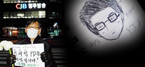 프리랜서 계약해지를 비관해 스스로 목숨을 끊은 고 이재학 피디가 일했던 CJB 청주방송 비정규직의 열악한 노동조건이 속속 드러나고 있다.