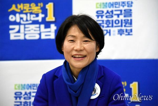 김종남 더불어민주당 대전 유성구을 예비후보.