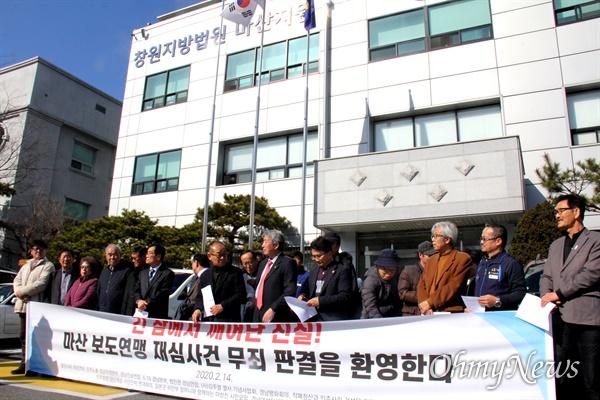 2월 14일 오후 창원지방법원 마산지원이 70년 전 한국전쟁 전후 일어난 '국민보도연맹 학살사건' 희생자 재심사건에서 무죄 판결을 선고 했고, 이후 경남유족회와 시민사회단체들이 기자회견을 열어 '환영' 입장을 밝혔다.
