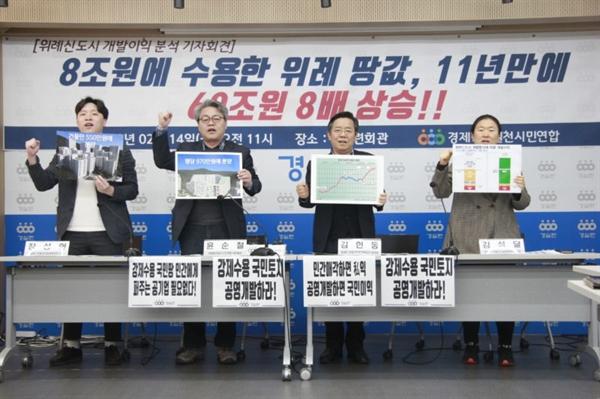 경제정의실천시민연합은 14일 서울 종로구 경실련 강당에서 '8조원에 수용한 위례 땅값, 11년만에 60조원으로 8배 됐다'는 내용을 주제로 기자회견을 열었다.