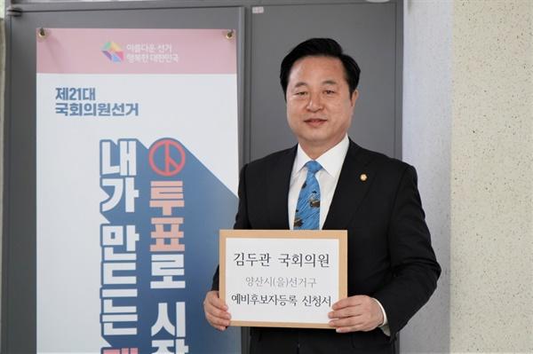 예비후보 등록하는 김두관 의원.