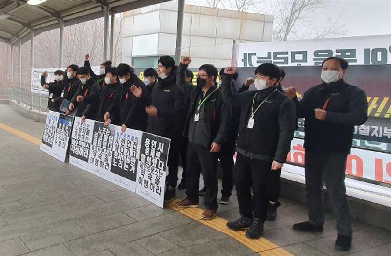 집회를 통해 피켓시위를 벌이고 있는 용인경전철 노조모습