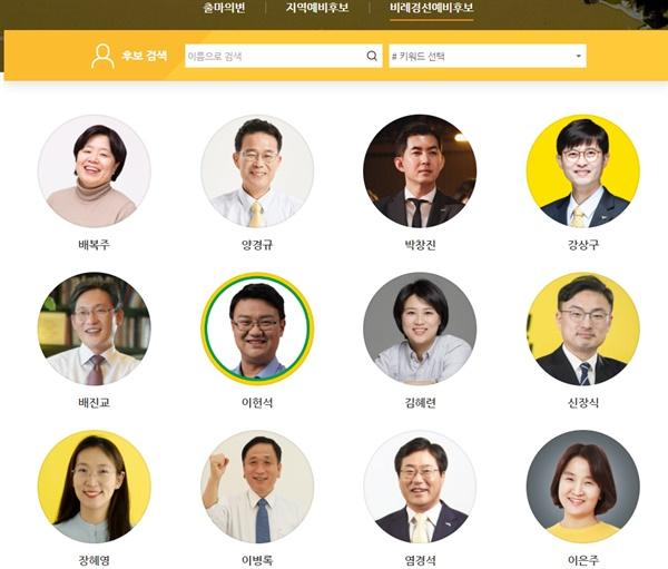 정의당 홈페이지에 소개된 정의당 비례 예비후보들 모습. 14일 현재 37명으로, 이또한 무작위로 노출된다.