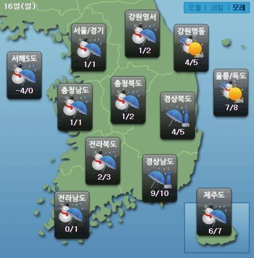 주요 지역별 일요일(16일) 날씨