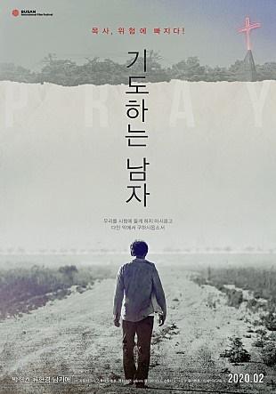 <기도하는 남자> 포스터