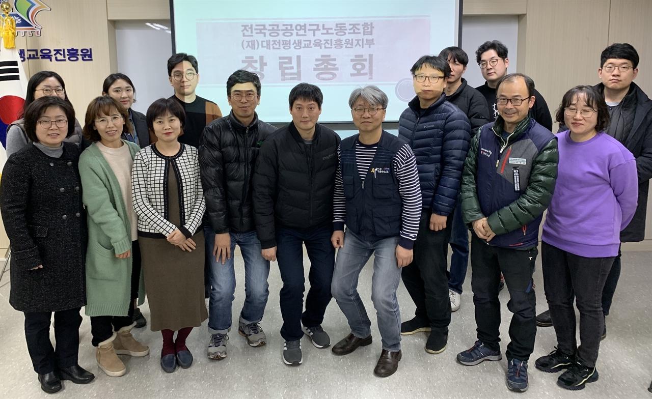 전국공공연구노동조합 (재)대전평생교육진흥원지부가 지난 13일 오후 진흥원 회의실에서 창립총회를 개최했다.