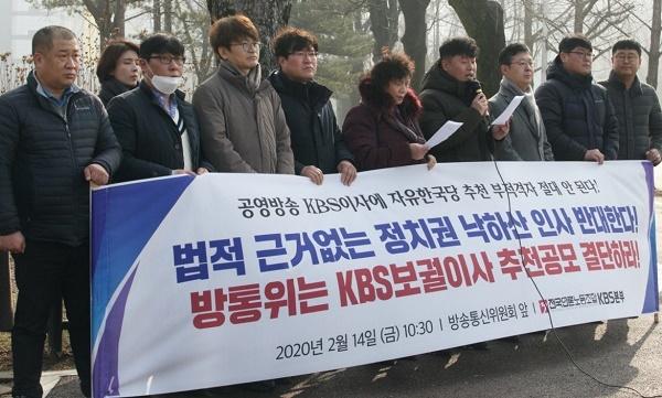 기자회견 언론노조 KBS본부가 14일 오전 경기 과천 방통위 앞에서 기자회견을 열었다.