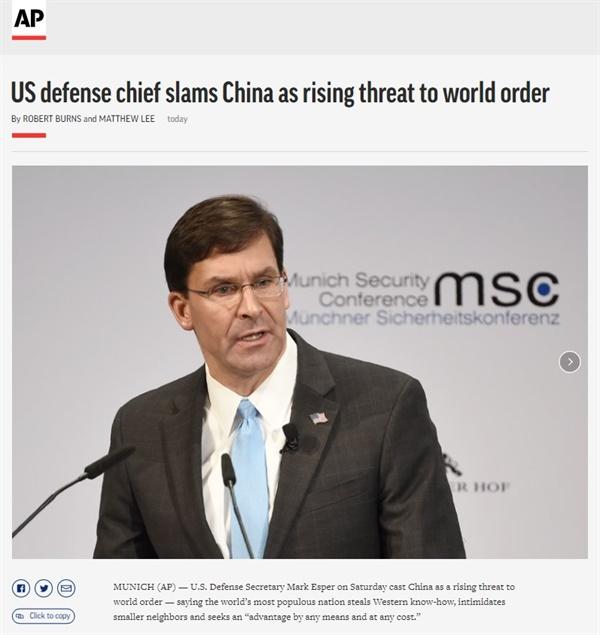 마크 에스퍼 미국 국방장관의 뮌헨안보회의 연설을 보도하는 AP통신 갈무리.