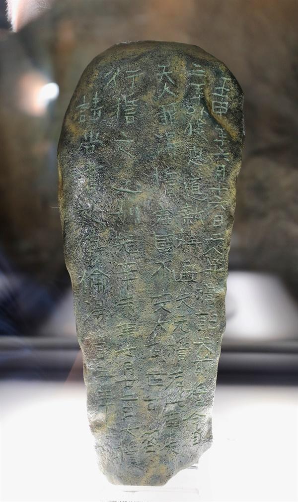 1300여 년 전 신라 화랑 둘의 다짐과 약속을 돌에 새긴 임신서기석.