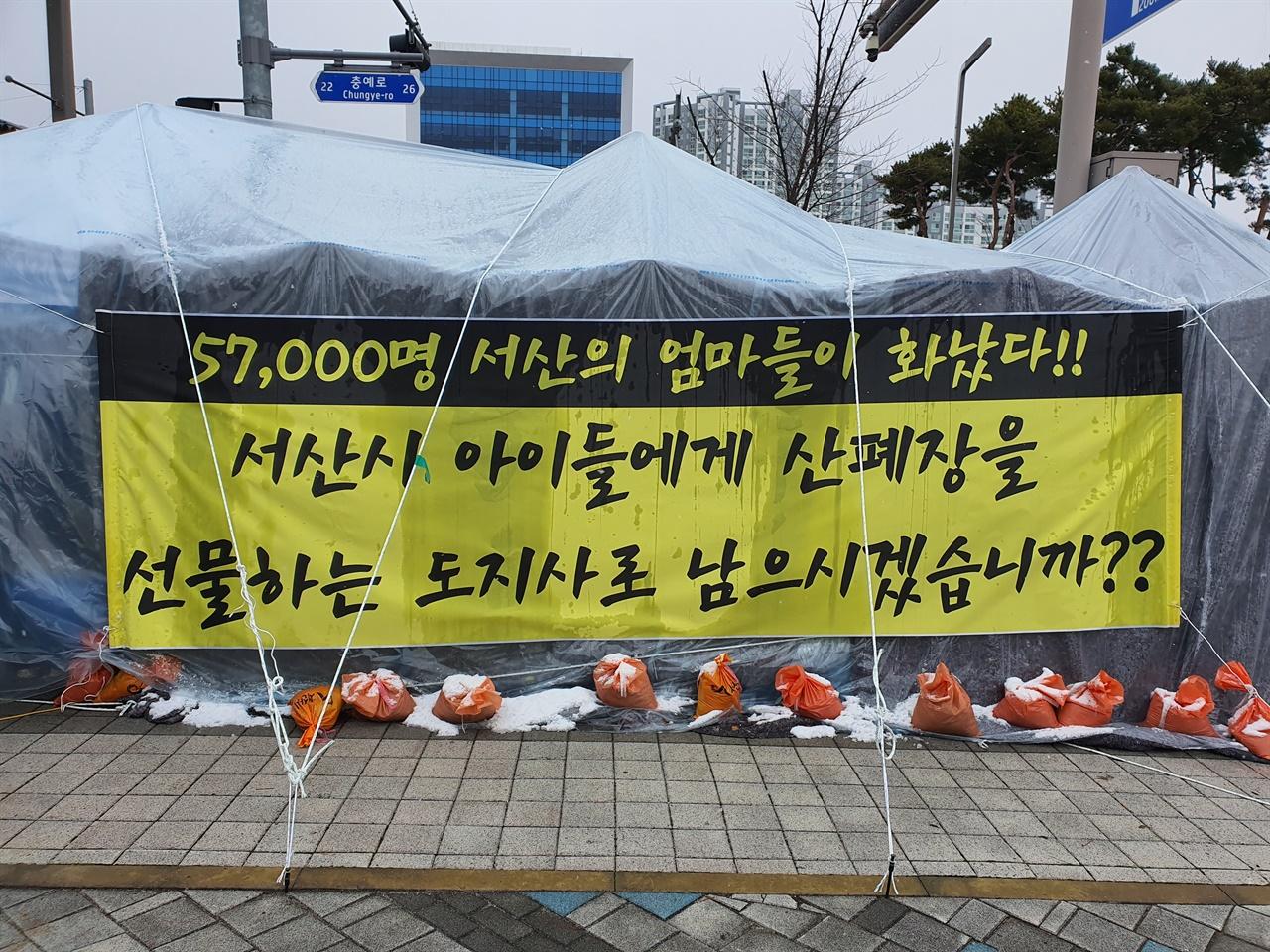 충남도청 앞에서 단식농성중인 천막에, 양 지사의 약속이행을 촉구하는 펼침막이 내걸렸다.