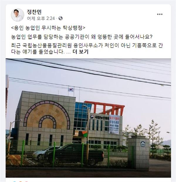 정찬민 예비후보 SNS갈무리