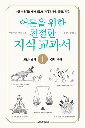 <어른을 위한 친절한 지식 교과서 1> 책표지.