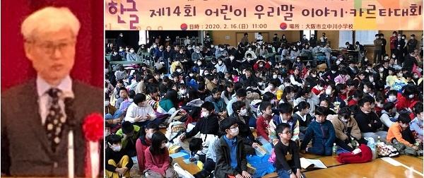 대회 개회식에 참가한 어린이들과 격려사를 하시는 오사카총영사관 오태규 총영사(사진 왼쪽)입니다.
