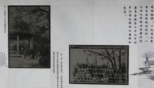 유후공원 내 '100년기념원'에 새겨진 한국광복진선청년공작대원들의 사진과 대한민국 임시정부에 대한 기록