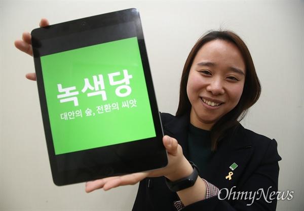 김혜미 녹색당 비례대표 예비후보