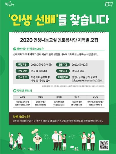 2020년 인생나눔교실 멘토봉사단 지역별 모집 안내
