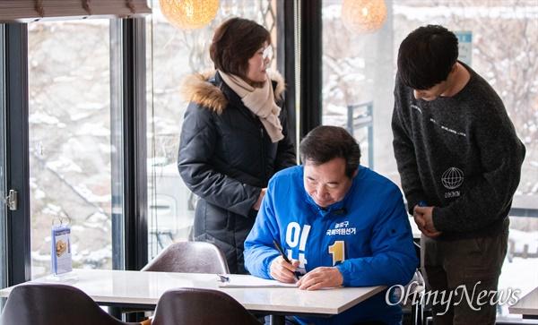 더불어민주당 후보로 종로 출마를 선언한 이낙연 전 국무총리가 17일 오전 서울 종로구 부암동을 찾아 동네 일대를 살펴보던 중 한 카페에서 사인을 해 주고 있다.