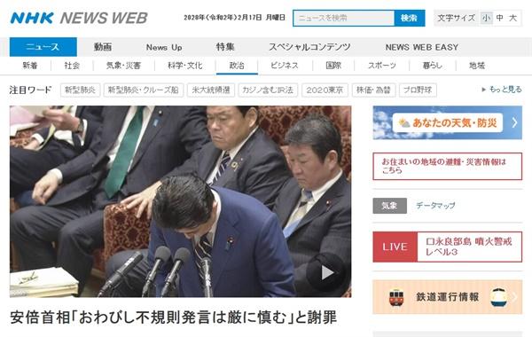 야당 의원 야유 발언에 대한 아베 신조 총리의 사죄를 보도하는 NHK 뉴스 갈무리.