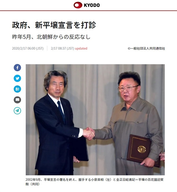 아베 신조 일본 총리의 새 북일 선언 제안을 보도하는 <교도통신> 갈무리.