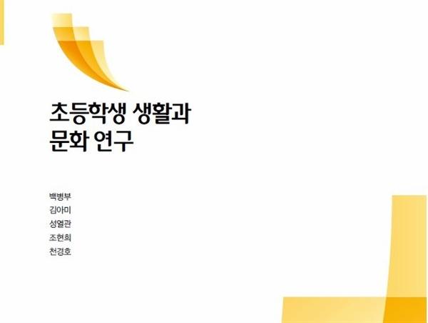 <초등학생 생활과 문화 연구> 표지.