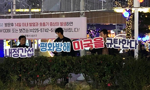 2월 14일 저녁 창원 분수광장에서 열린 '미국 규탄대회'.