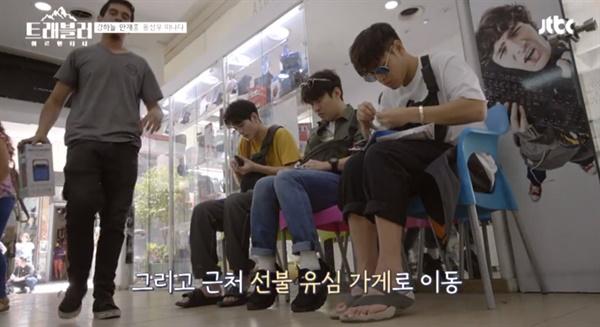 JTBC 예능 <트래블러> '아르헨티나편'의 한 장면