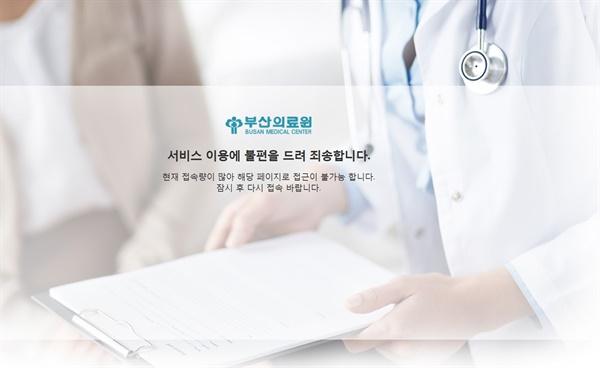 부산의료원 홈페이지가 17일 오후 한때 접속 폭주로 연결이 쉽지 않았다.