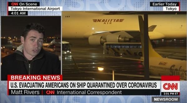 일본 크루즈선 '다이아몬드 프린세스호'에 탑승한 미국인 수송을 보도하는 CNN 뉴스 갈무리.