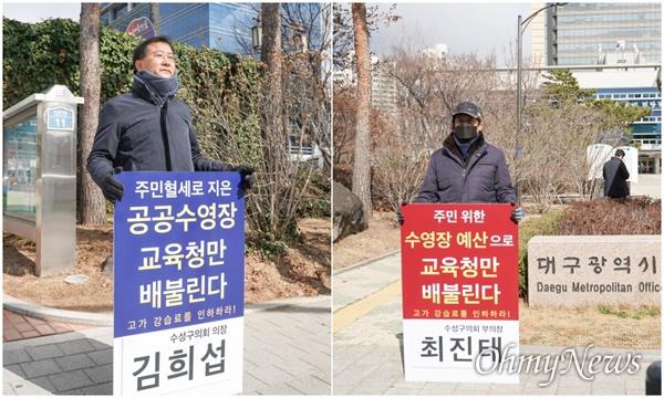 김희섭 수성구의회 의장과 최진태 부의장은 17일 낮 대구시교육청 앞에서 대구농업마이스터고 수영장 강습료 인하를 요구하는 1인 시위를 벌였다.