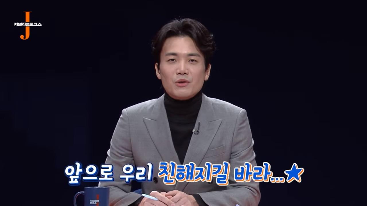 <저널리즘 토크쇼J>의 이상호 KBS 아나운서