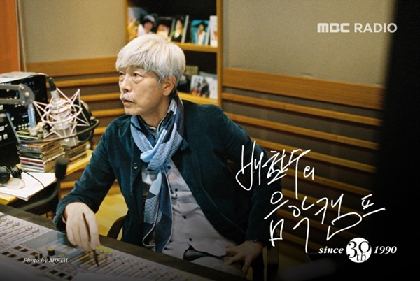 MBC FM4U '배철수의 음악캠프' 방송 30주년 기념 포스터