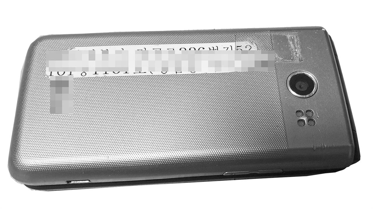 엄마의 휴대폰  엄마의 휴대폰 뒷면에는 주소가 적힌 종이가 붙여져 있다.