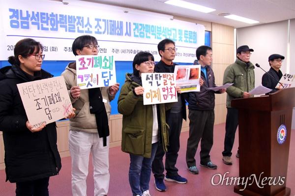 """경남환경운동연합은 18일 경남도청 프레스센터에서 기자회견을 열어 """"경남도와 의회에 도내 석탄화력 2030년 이전 전면폐쇄 선언 요구""""를 했다."""