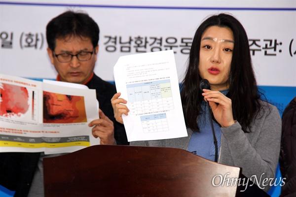 """경남환경운동연합은 18일 경남도청 프레스센터에서 기자회견을 열어 """"경남도와 의회에 도내 석탄화력 2030년 이전 전면폐쇄 선언 요구""""를 했고, 한가희 (사)기후솔루션 연구원이 발언하고 있다."""