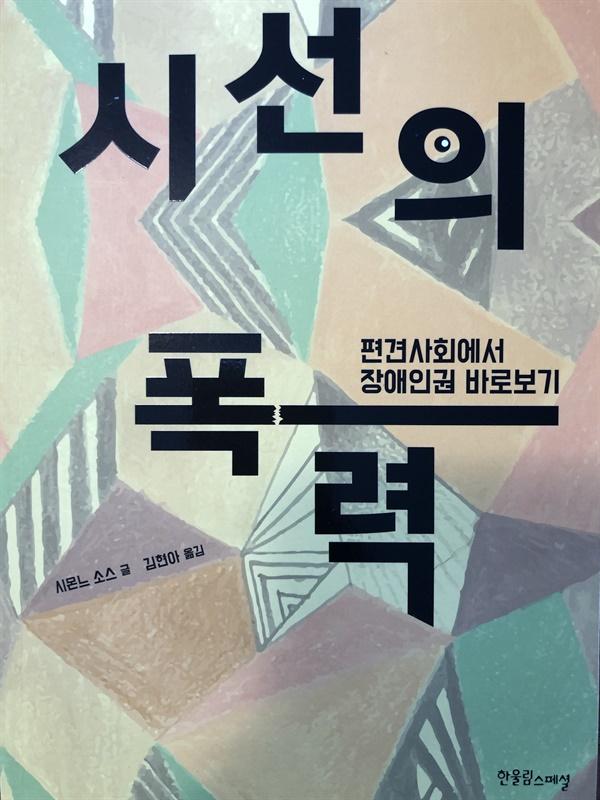 시선의 폭력-편견사회에서 장애인권 바로보기, 시몬느 소스 글, 김현아 옮김