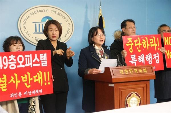 추혜선 의원 기자회견 모습