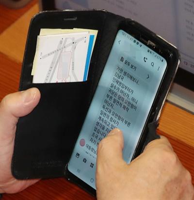 18일 오후 국회 본회의장에서 열린 본회의에서 더불어민주당 박광온 의원이 문자 메시지를 확인하고 있다.