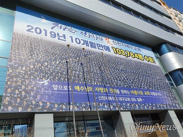 '코로나19' 31번째 확진자가 다녀간 대구시 남구 대명동 신천지대구교회.