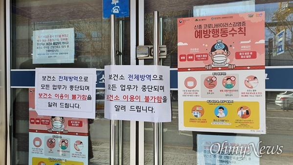 코로나19 31번째 확진자가 다녀간 대구 수성구보건소는 18일 하루 폐쇄됐다.