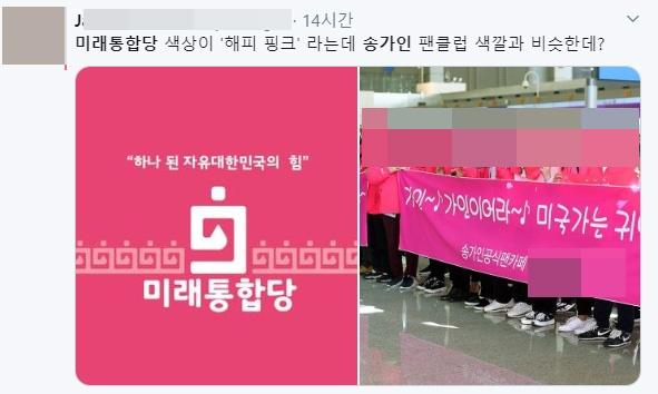 트위터에서 도는 사진들. 미래통합당의 사진과 가수 송가인씨 팬클럽 활동 사진을 붙여놨다.