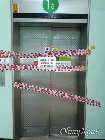 대구의 한 병원이 코로나19 감염예방을 위해 엘리베이터 운행을 임시로 폐쇄했다.