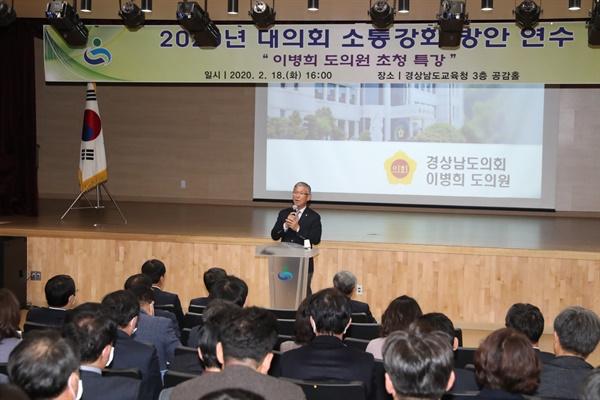 이병희 경남도의원, 도교육청 초청 특강
