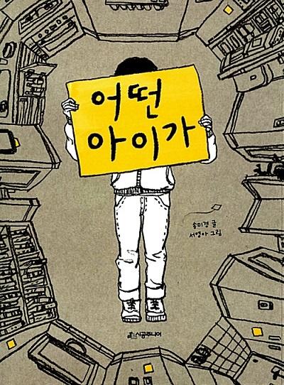 송미경 동화집 <어떤 아이가> 다섯 편의 단편 동화가 실렸다.