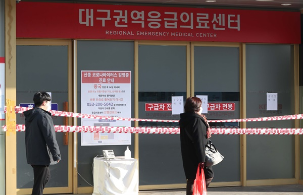 19일 오전 대구지역에서 코로나19(신종 코로나바이러스 감염증) 확진자가 다수 발생한 것으로 알려진 가운데 대구시 중구 경북대학교 병원 응급실이 폐쇄됐다.