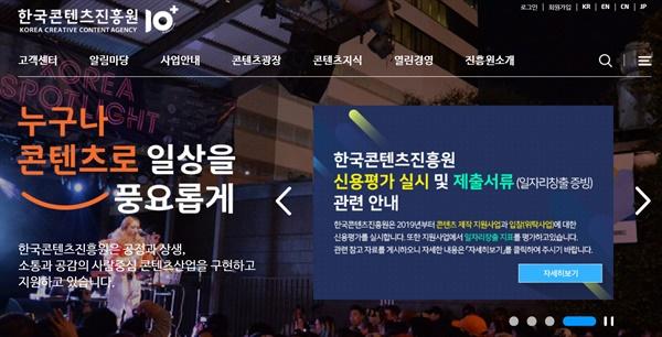 한국콘텐츠진흥원 홈페이지