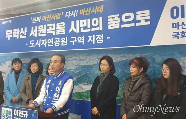 더불어민주당 이현규 예비후보(마산합포).