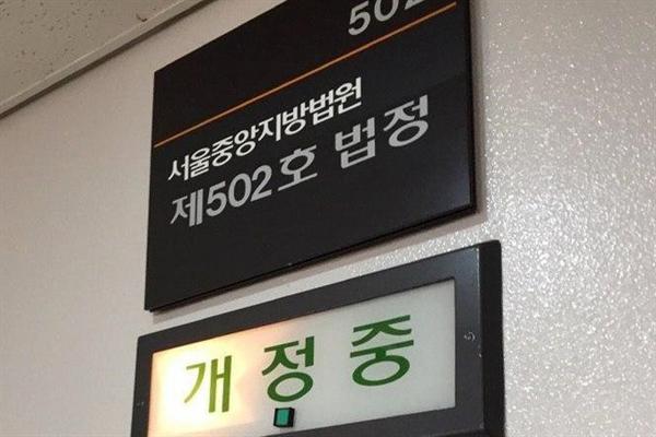 재심 선고공판이 열린 서울중앙지법 502호