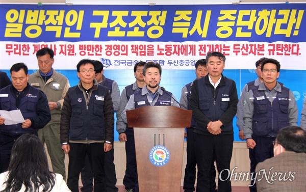 전국금속노동조합 경남지부 두산중공업지회는 19일 오후 경남도청 프레스센터에서 '구조조정 중단'을 촉구하는 기자회견을 열었다.