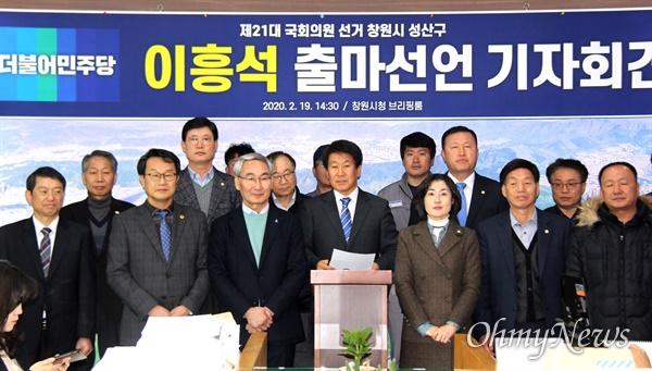 더불어민주당 이흥석 예비후보가 19일 오후 창원시청 브리핑실에서 '창원성산' 국회의원선거 출마 선언을 했다.